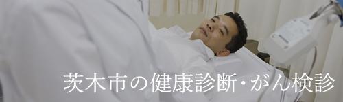 茨木市の健康診断・がん検診